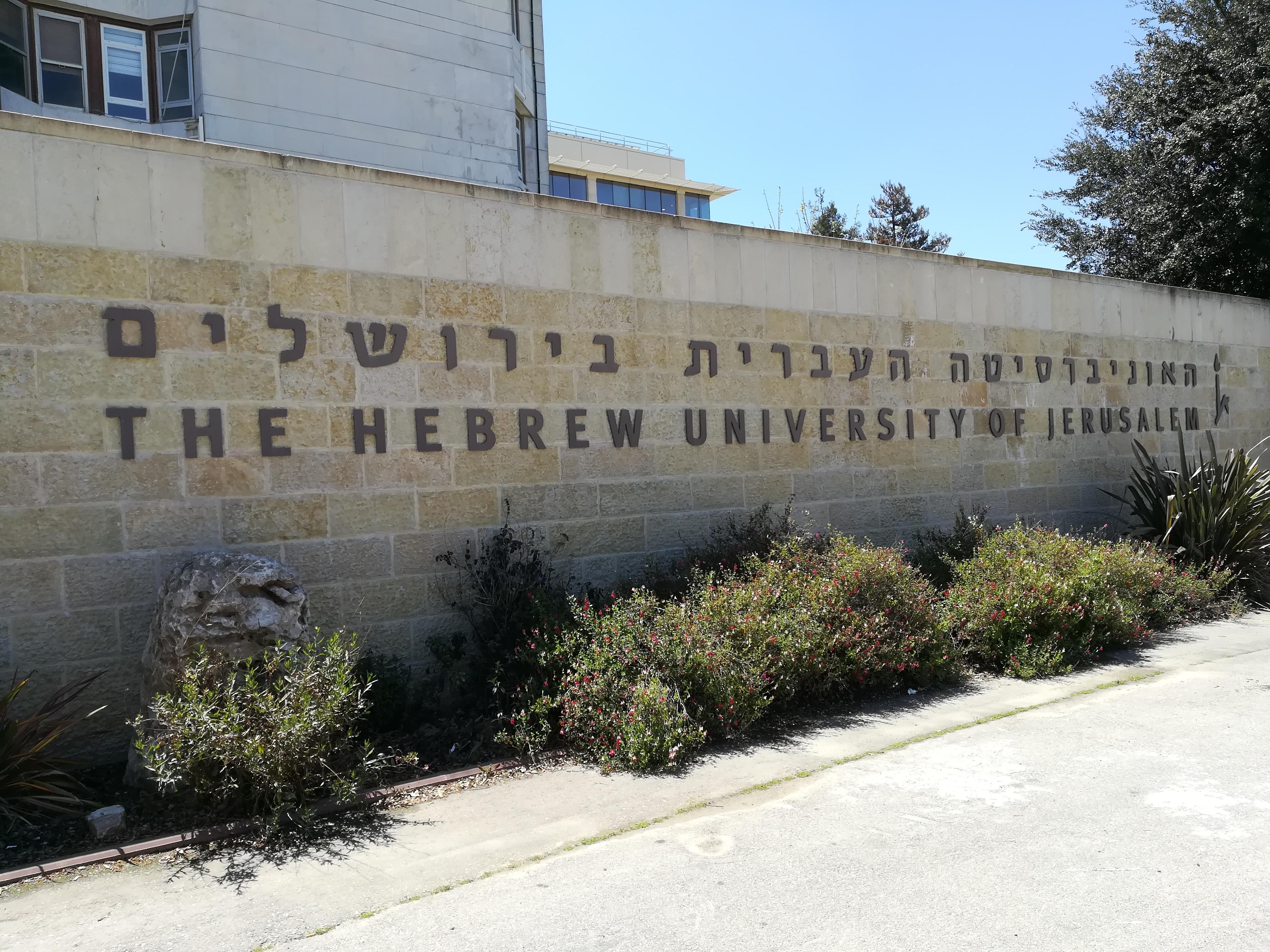 Image result for האוניברסיטה העברית