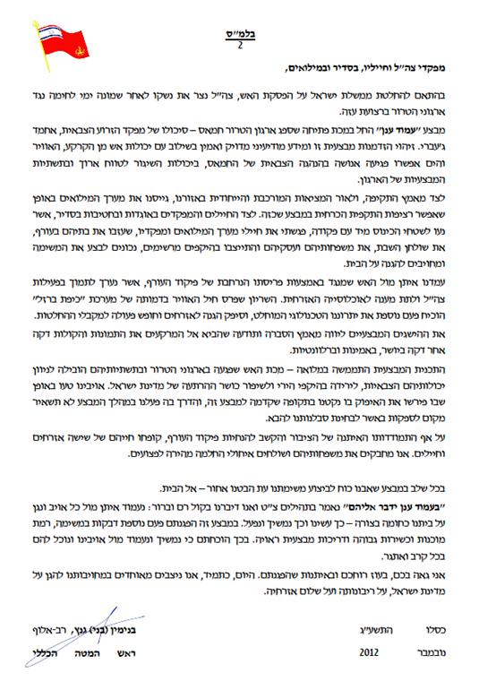 המכתב של בני גנץ ב-2012 שמסמן את השינוי לאחר 1973