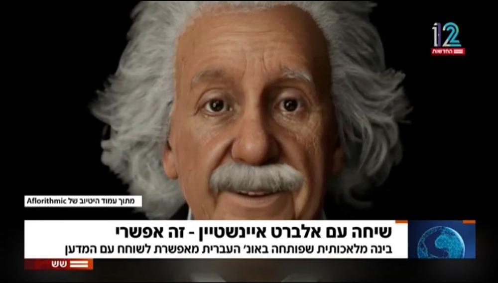 פרופ אלברט איינשטיין