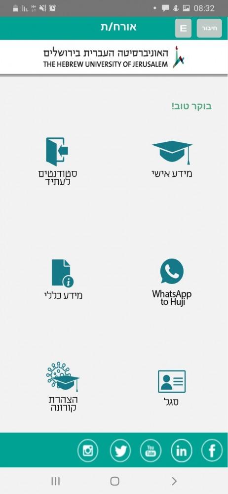 אפליקציית מידע אישי