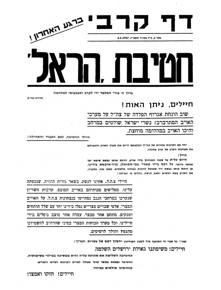 דף של חטיבת הראל מ-1967