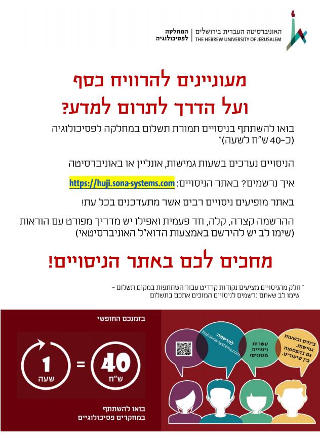 השתתפות בניסויים באוניברסיטה העברית