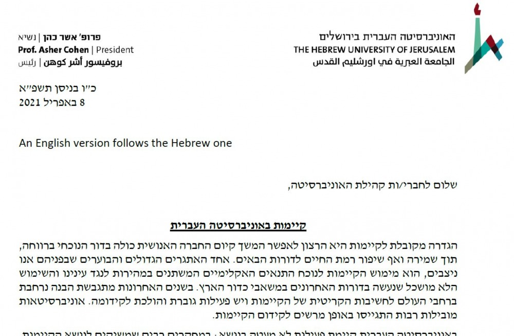 מתוך מכתב ההנהלה - קיימות באוניברסיטה העברית