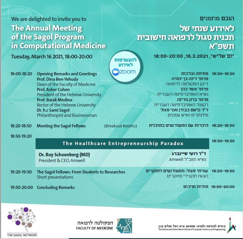 האירוע השנתי של תכנית סגול לרפואה חישובית תשפא