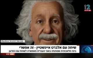 פרופ' אלברט איינשטיין