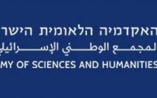 האקדמיה הלאומית הישראלית למדעים, The Israel Academy of Sciences and Humanities