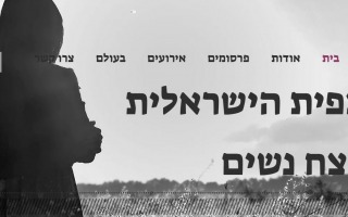 israelfemicide