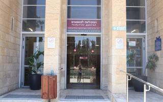 הכניסה לפקולטה למשפטים, האוניברסיטה העברית
