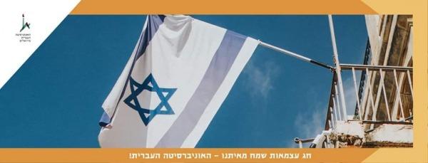 חג עצמאות שמח מאיתנו - האוניברסיטה העברית!