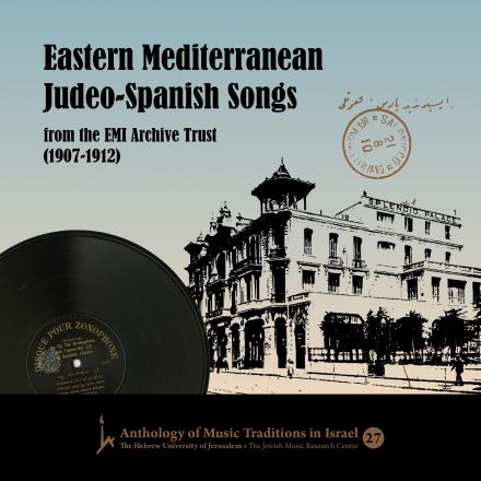 שירים יהודיים-ספרדיים ממזרח הים התיכון בארכיון אי-אם-איי