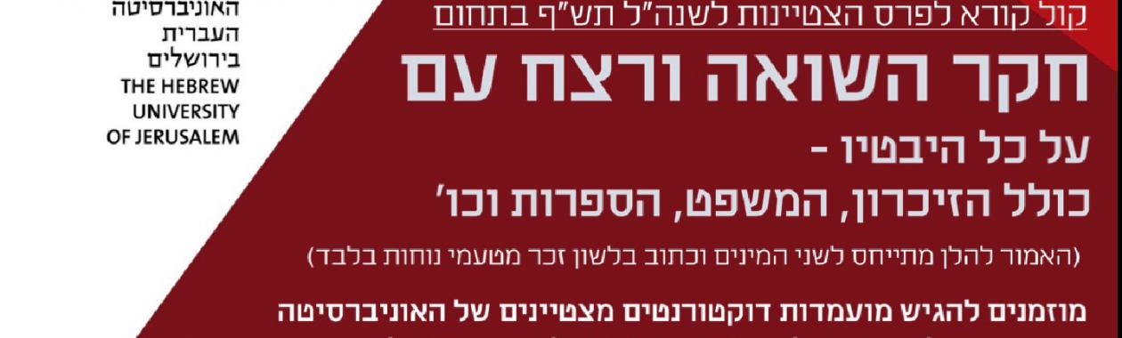 לומדים מרחוק באוניברסיטה העברית