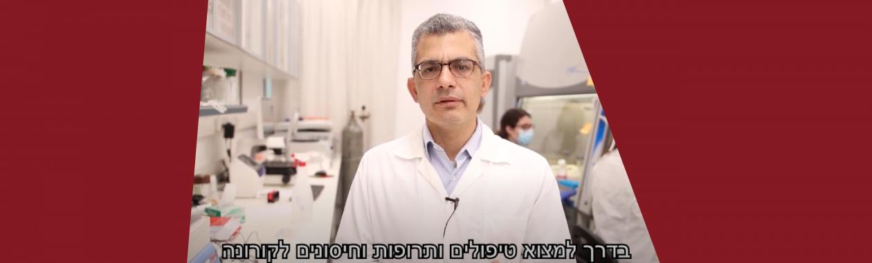 חוקרי העברית מתגייסים למלחמה בנגיף הקורונה>>